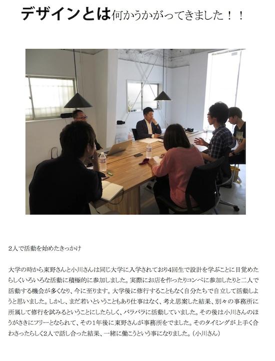 140221大阪産業大学インタビュー.jpg